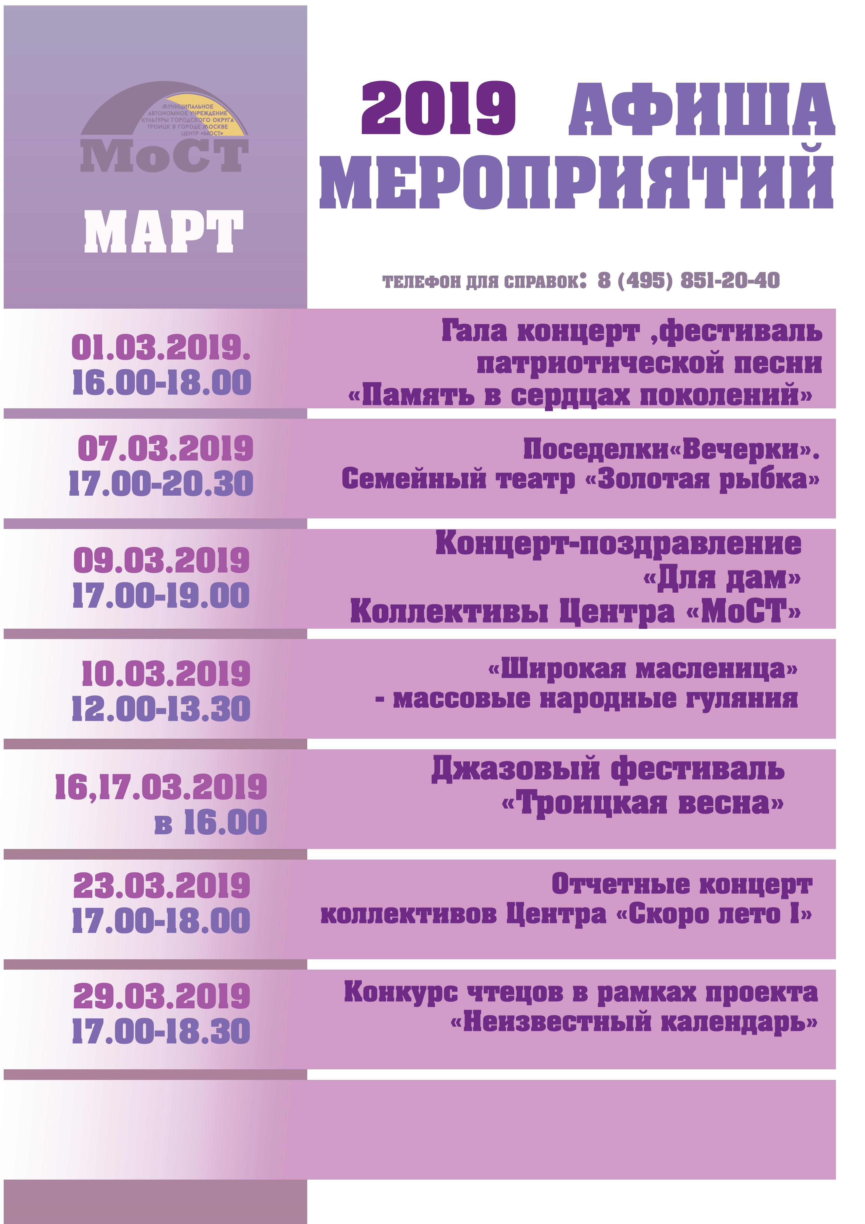 АФИША МОСТ март
