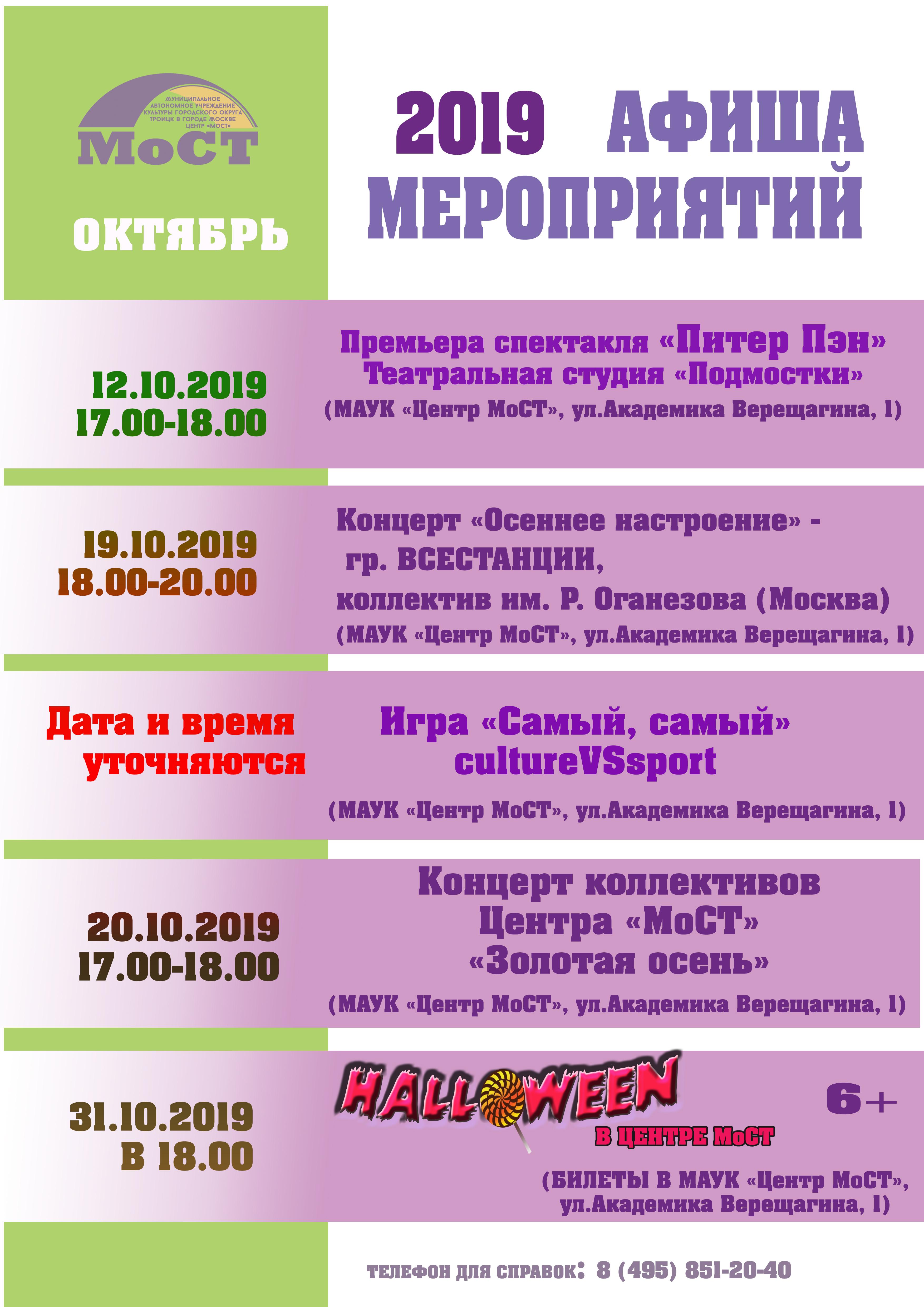 АФИША МОСТ март (1)