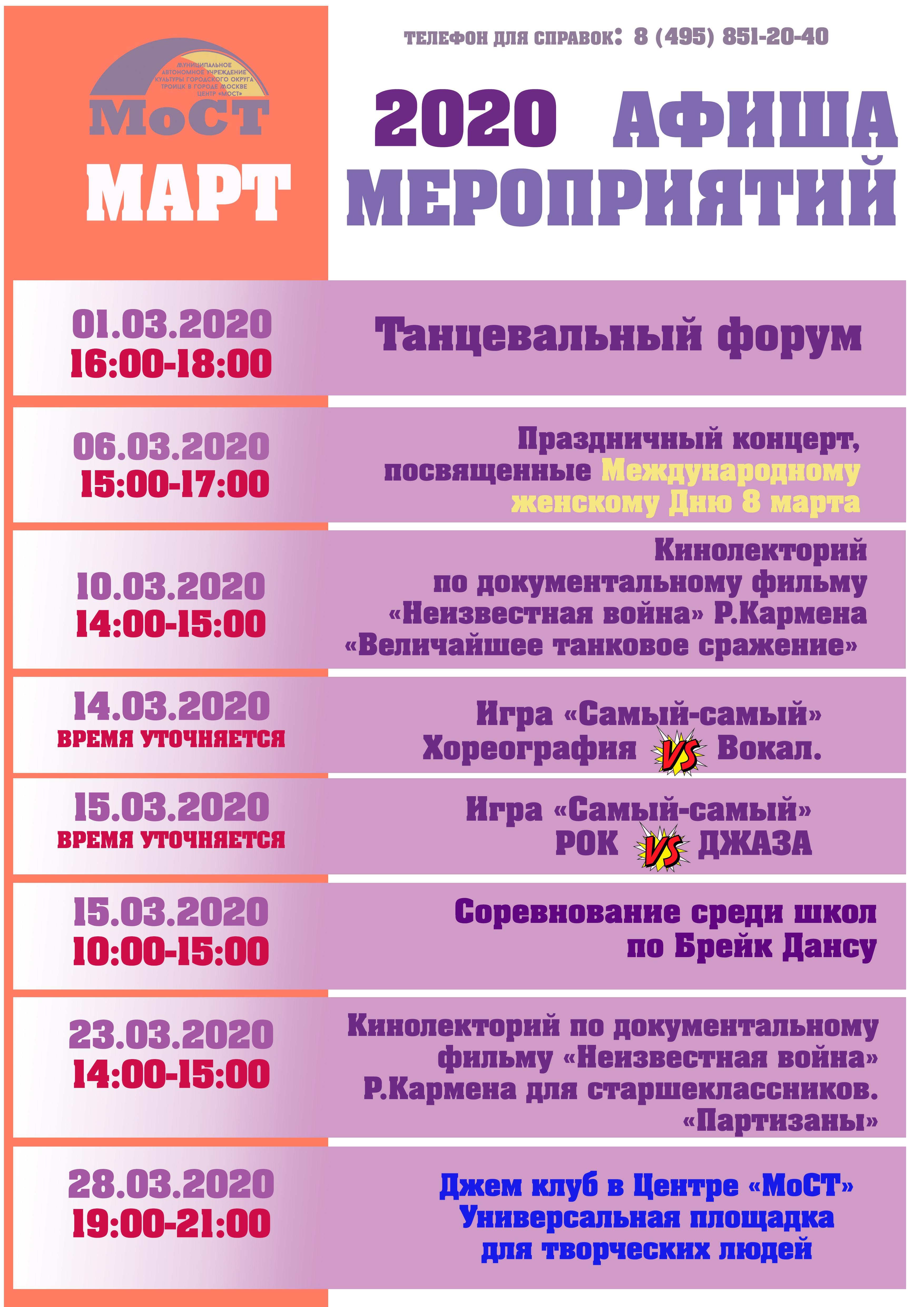 АФИША МОСТ март 2020